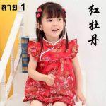 ชุดตรุษจีนเด็ก
