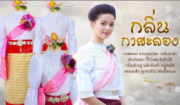 ชุดไทยเด็กภาคเหนือ